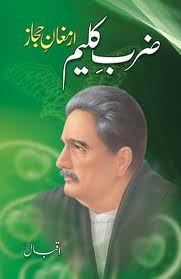 my favourite personality essay allama iqbal Allama iqval is my hero i like this essay reply delete add comment  favourite personality: allama iqbal : iqbal, sir muhammad, philosopher, poet,.